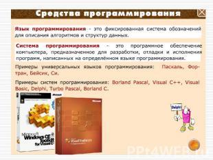 Презентация на тему история языков