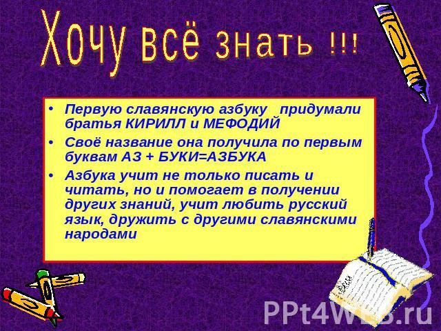 Презентация На Тему Кириллица Скачать Бесплатно