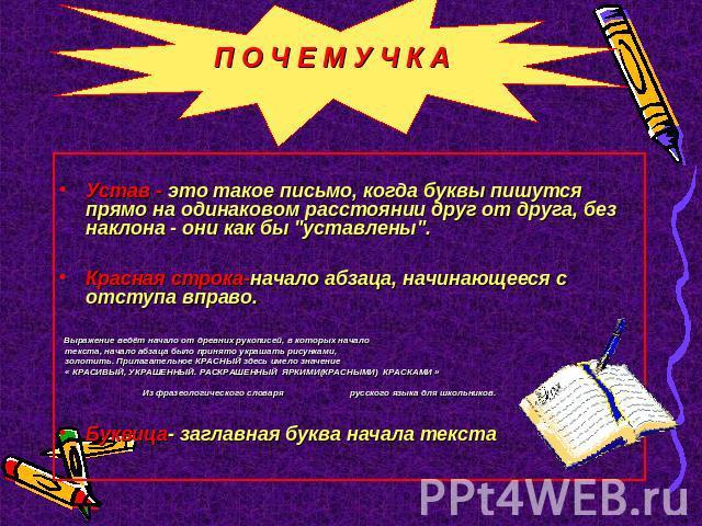 Славянская Письменность Презентация Для 1 Класса