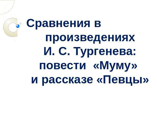 Певцы - Тургенев Иван Сергеевич, стр 1