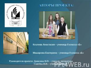 Авторы проекта: Козлова Анастасия – ученица 8 класса «Б» Машарова Екатерина – уч