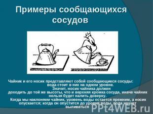 Примеры сообщающихся сосудов Чайник и его носик представляют собой сообщающиеся