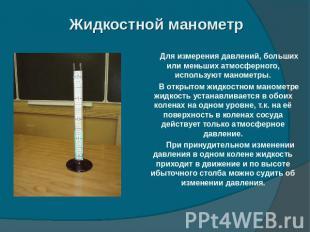 Жидкостной манометр Для измерения давлений, больших или меньших атмосферного, ис