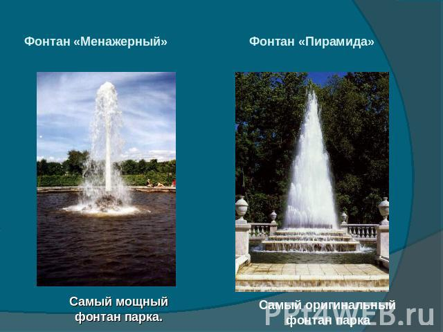 Фонтан «Менажерный» Фонтан «Пирамида» Самый мощный фонтан парка. Самый оригинальный фонтан парка