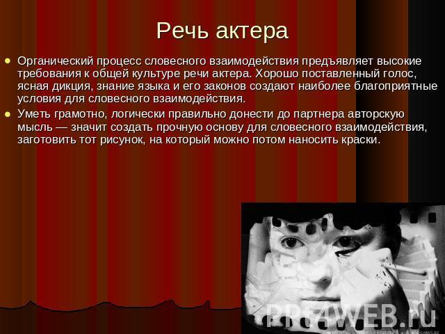 Презентация на тему актёры