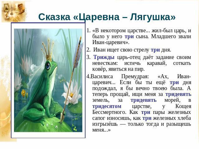 Напр, в сказке о царевне-лягушке, где царевна - безобразная лягушка, которую сложно полюбить