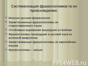 Ответыmail ru что такое фразеологизм примеры фразеологизма из составляющих его слов во фразеологических сращениях