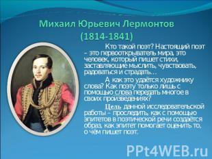 М Ю Лермонтов Полный список произведений