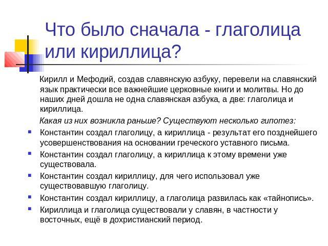 Презентация На Тему Кириллица И Глаголица