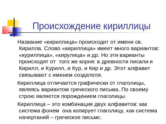 Презентация На Тему Кириллица 5 Класс