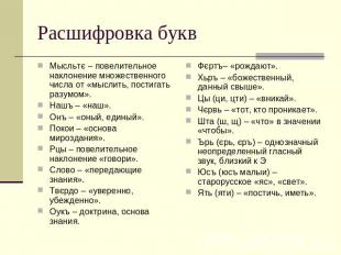 """Расшифровка букв Мысльтє - повелительное наклонение множественного числа от  """"мыс."""