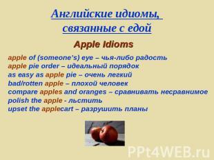 Английский слова связанные с едой