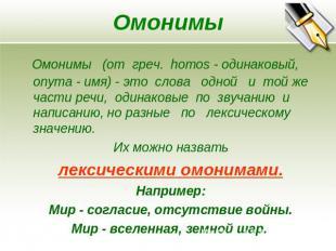 омонимы примеры слов и картинки