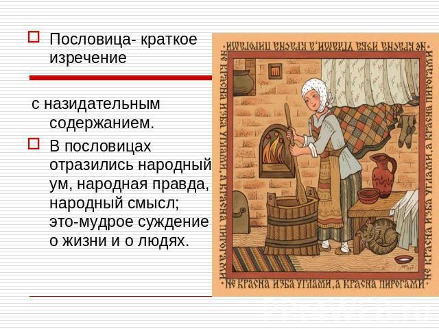 Поиск русских пословиц - Змей Горыныч Википедия