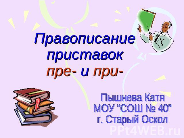 Презентации по русскому языку на тему правописание приставок при и пре