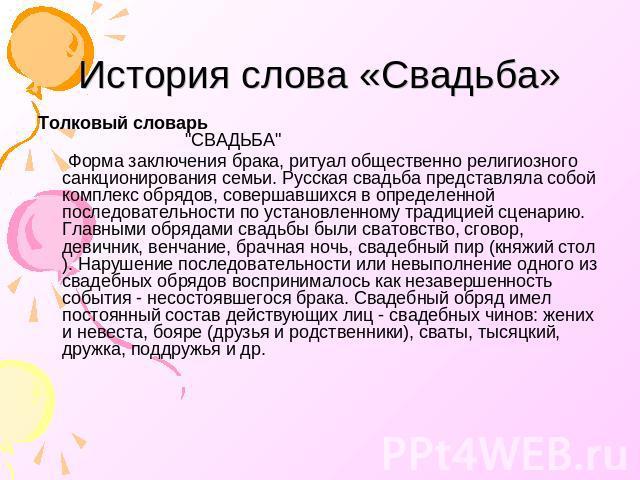Презентация На Тему Русская Свадьба