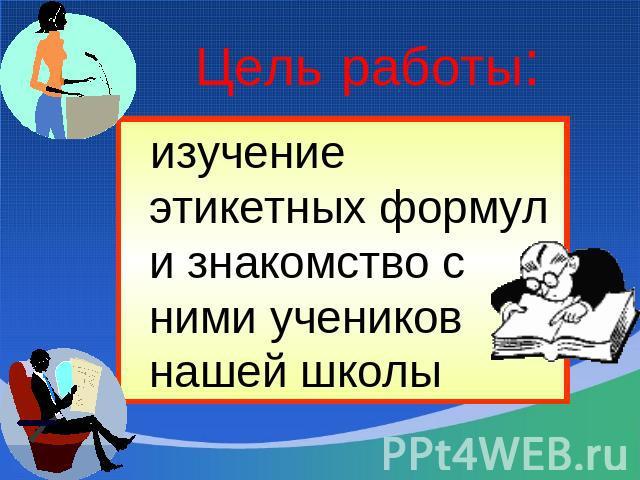 знакомство с целью изучения языка
