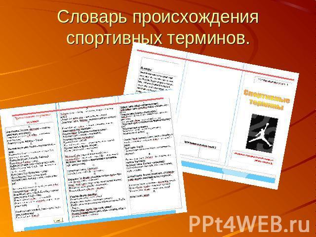 Спортивный Словарь Терминов Англо-русский