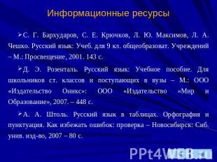 Гдз по русскому языку бархударов сг, крючков се, максимов лю, чешко ла 9 класс 333(232) упражнение