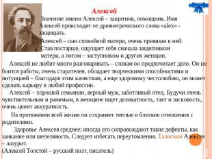 Алексей фото
