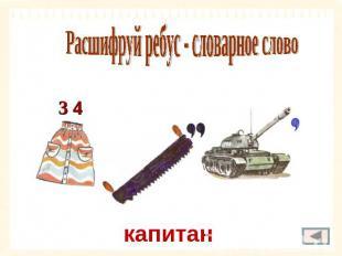 Сюжетно-ролевые игры в подготовительной группе « Путешествие по реке Томь»