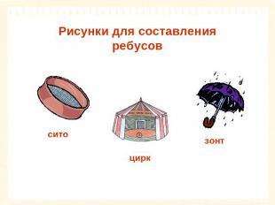 Рисунки для составления слов
