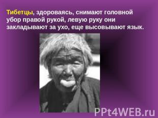 у тибетцев знаком приветствия