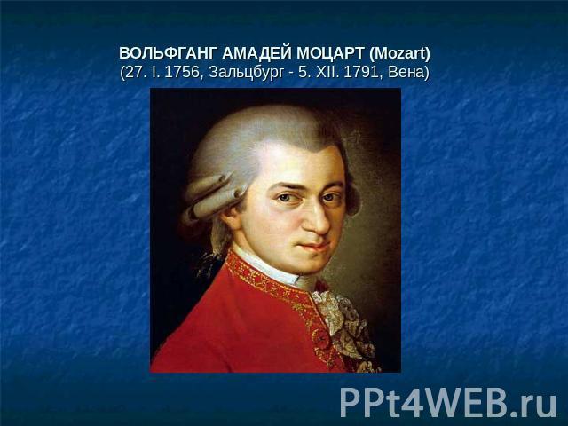 Вольфганг Амадей Моцарт Душа Скачать