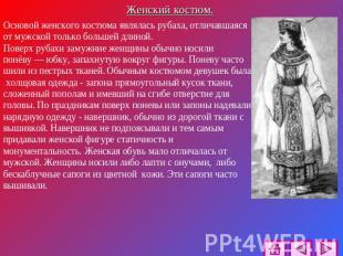 Традиция История Юбки