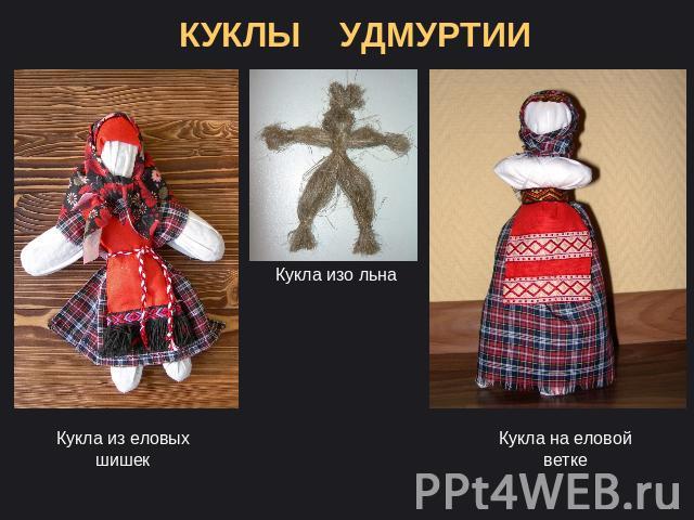 Удмуртская национальная кукла своими руками