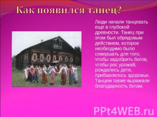 Презентацию по теме танец народов мира