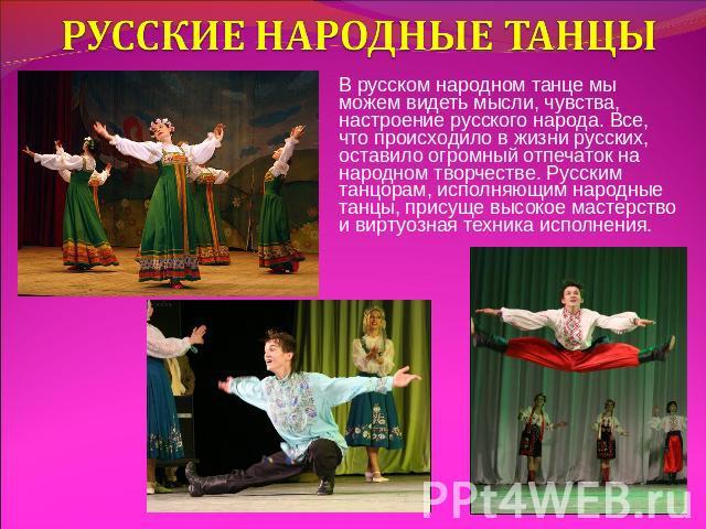 Презентация Танцы Народов Мира Изо 3 Класс