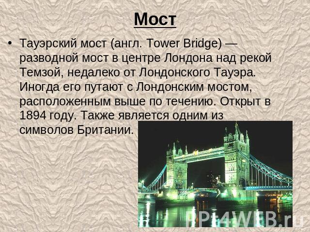 Tower bridge на тему презентация