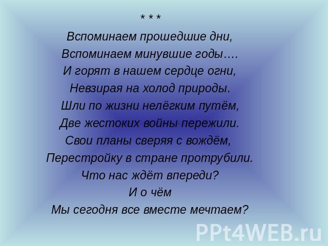 god-minuvshiy-proshel