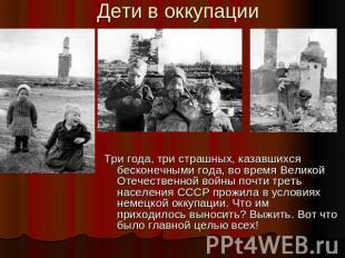 Дети в оккупации Три года, три страшных, казавшихся бесконечными года, во время