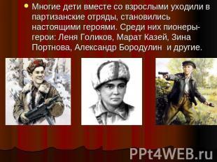 Многие дети вместе со взрослыми уходили в партизанские отряды, становились насто