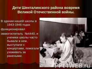 Дети Шенталинского района вовремя Великой Отечественной войны. В здании нашей шк