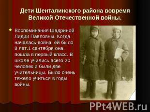 Дети Шенталинского района вовремя Великой Отечественной войны. Воспоминания Шадр
