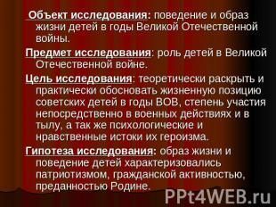 Объект исследования: поведение и образ жизни детей в годы Великой Отечественной