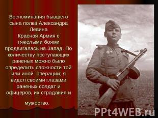 Воспоминания бывшего сына полка Александра ЛевинаКрасная Армия с тяжелыми боями