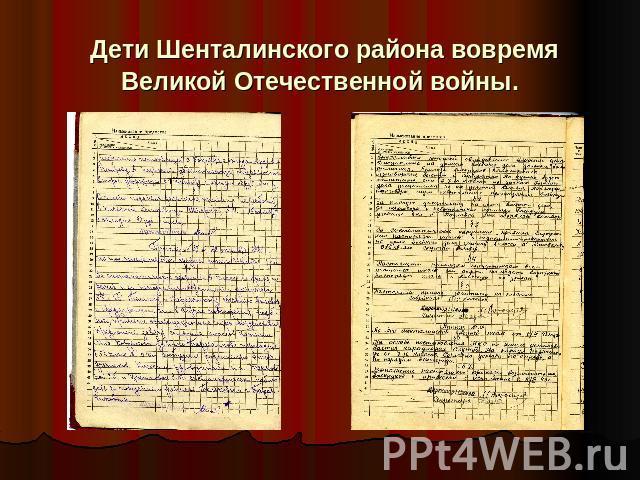 Дети Шенталинского района вовремя Великой Отечественной войны.