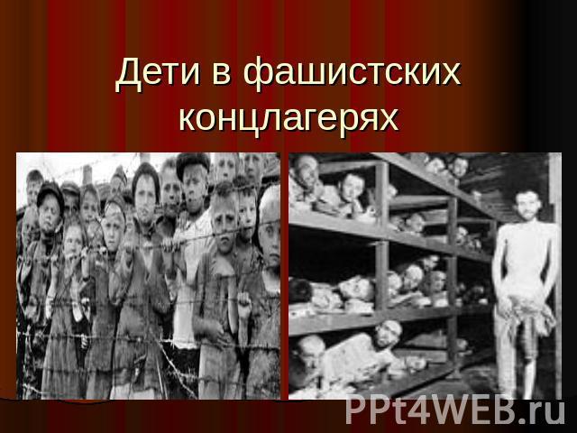 Дети в фашистских концлагерях