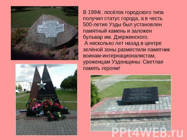 В 1994г посёлок городского типа получил