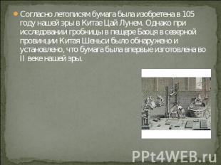 Согласно летописям бумага была изобретена в 105 году нашей эры в Китае Цай Лунем