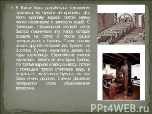 В Китае была разработана технология производства бумаги из крапивы. Для этого кр