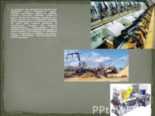 Со временем для производства бумаги было изобретено много специальных машин. Маш