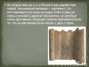 Во втором веке до н.э. в Малой Азии разработали новый письменный материал – перг