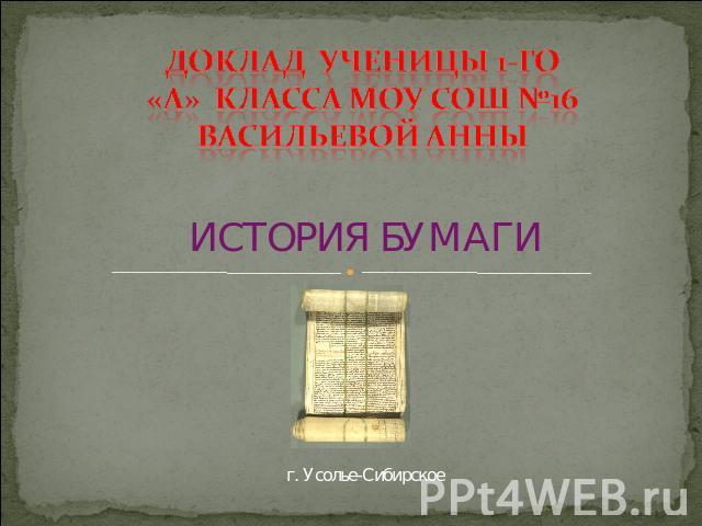 Доклад ученицы 1-го «А» класса МОУ СОШ №16Васильевой Анны