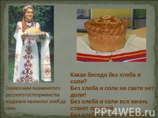 Русский обряд - хлеб да соль