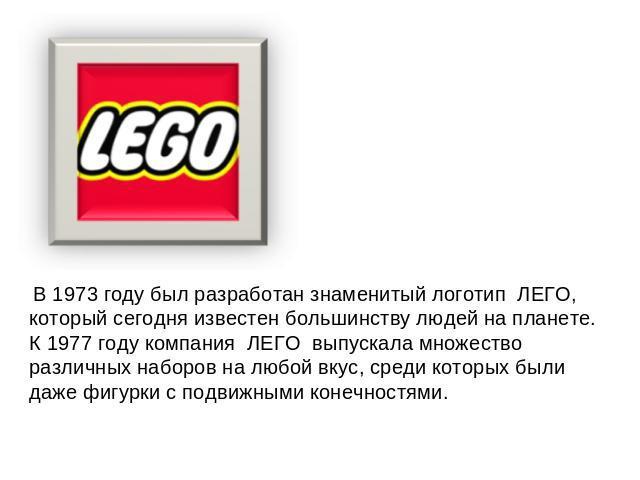 Шаблон презентации lego скачать